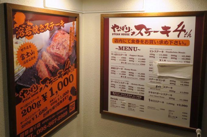 「やっぱりステーキ4th 国際通り店」へ続く階段にあったメニュー表など。