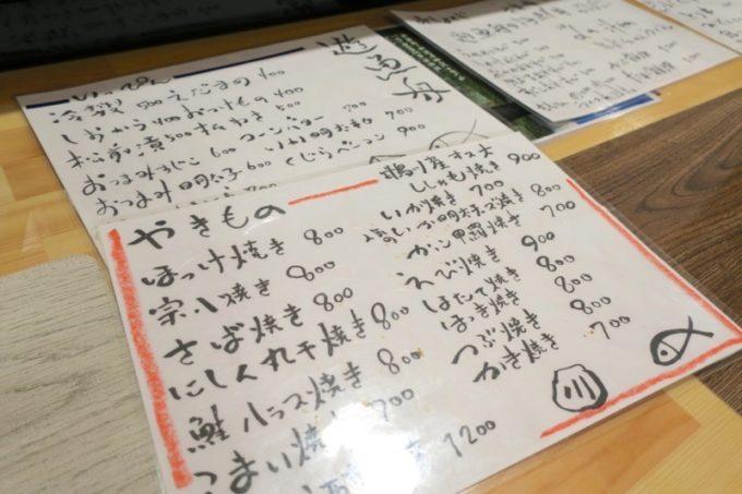 函館・大門「遊魚舟」のメニュー表。