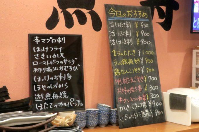 函館・大門「遊魚舟」のこの日のおすすめメニュー。