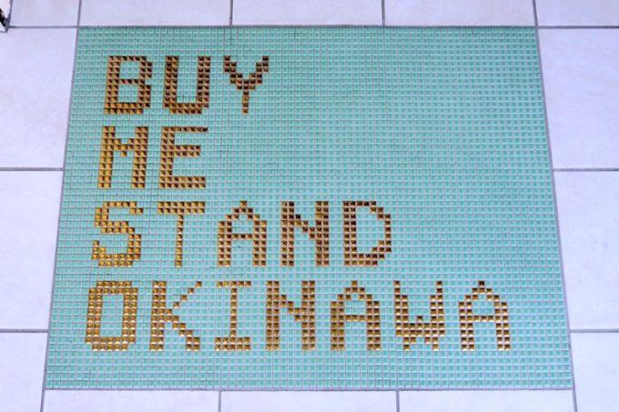那覇・安里「BUY ME STAND OKINAWA(バイミースタンドオキナワ)」の入り口。