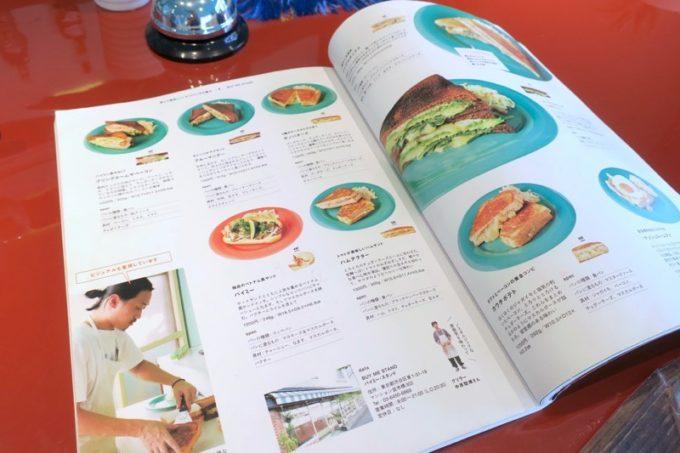 文字だけじゃわかりにくいけれど、写真付きメニュー紹介の雑誌が近くにあった。