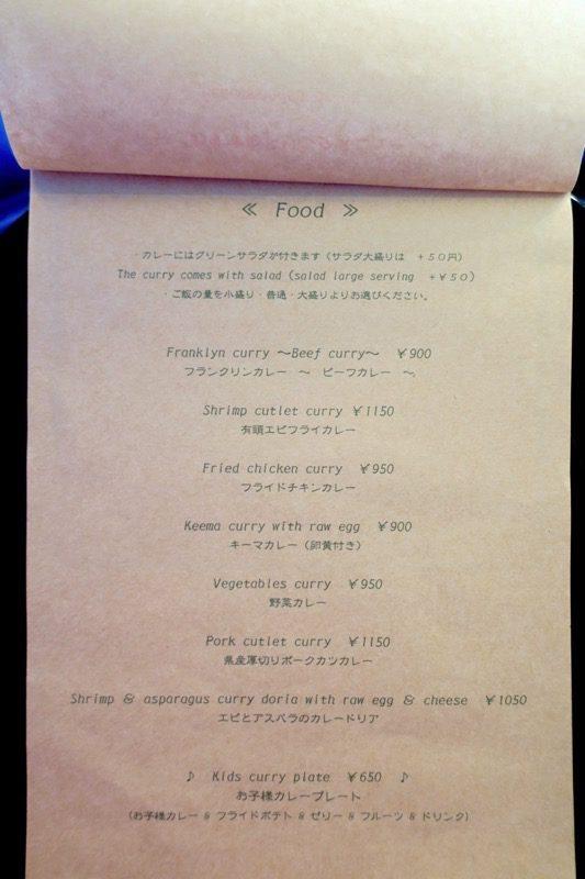 北中城「欧風カレー喫茶 フランクリン」のメニュー表。
