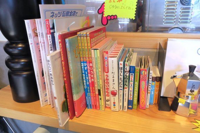 函館・東山「Jolly Jellyfish(ジョリージェリーフィッシュ)」の店内には絵本もあって、子連れでも滞在しやすい。
