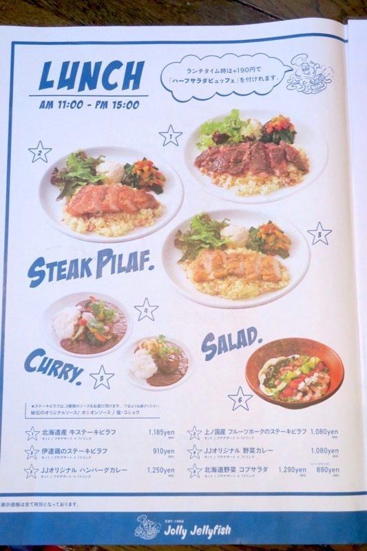 函館・東山「Jolly Jellyfish(ジョリージェリーフィッシュ)」のランチメニュー表(その1)。