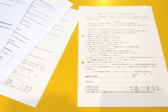 利用前に、「万座キッズプレイランド」利用規約のチェックとサインをする。