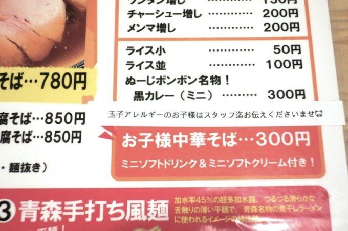 「中華そば ぬーじボンボン メンデス」の2018年8月3日のメニュー(その1)