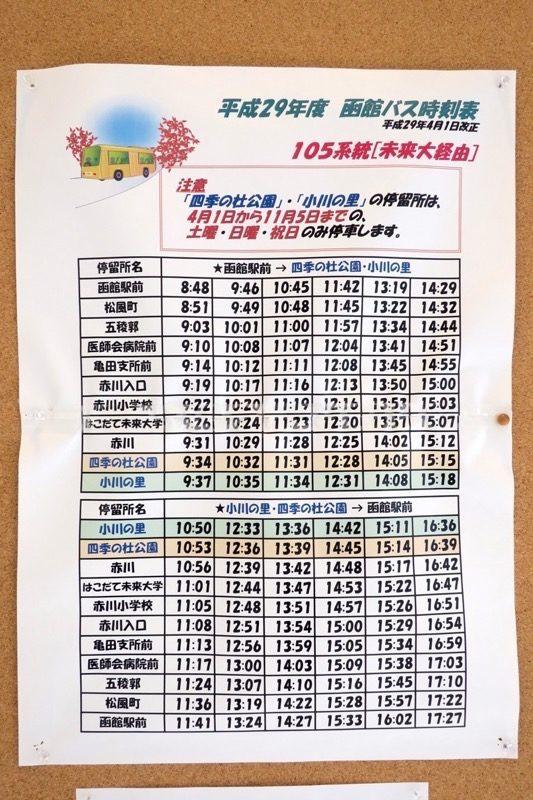 函館・道南四季の杜公園と函館駅を結ぶ路線バスの時刻表。