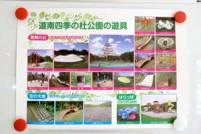 その他にも、道南四季の杜公園には遊ぶところがいっぱい!