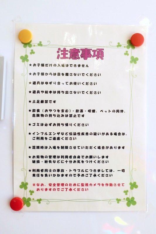 函館・道南四季の杜公園「ちびっこ広場」の注意事項。