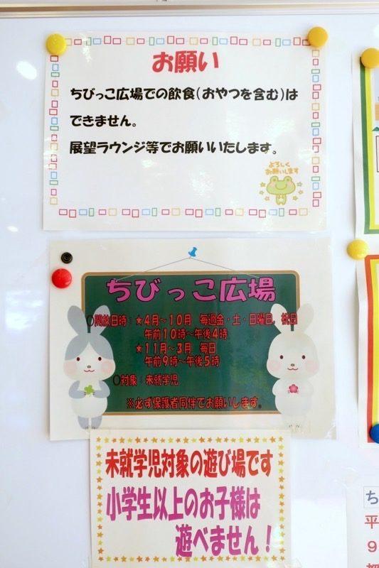 函館・道南四季の杜公園「ちびっこ広場」のお願いと対象年齢について。