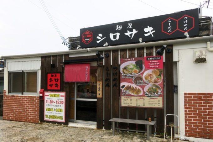 読谷村にあるラーメン店「麺屋シロサキ」の外観。