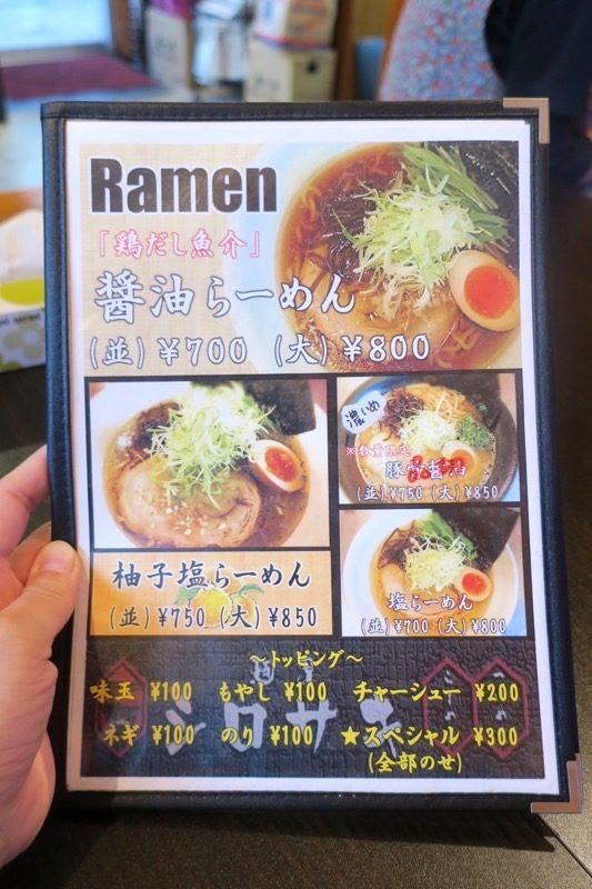 読谷村「麺屋シロサキ」のメニュー表(その1)