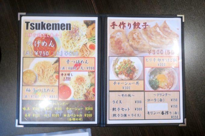 読谷村「麺屋シロサキ」のメニュー表(その2)