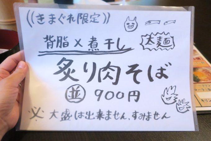 読谷村「麺屋シロサキ」のメニュー表(その4)