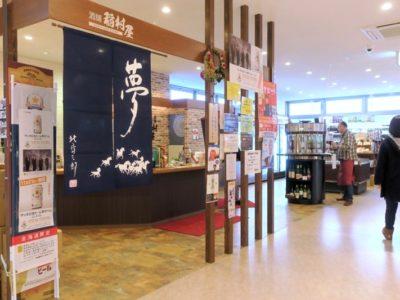 新函館北斗駅の横にある北斗市観光交流センター別館「ほっくる」の「酒舗 稲村屋」へ行ってきた。