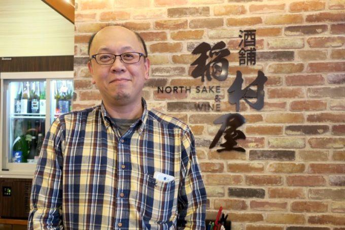 いろいろ説明してくださった「酒舗 稲村屋」の店長、稲村さん。
