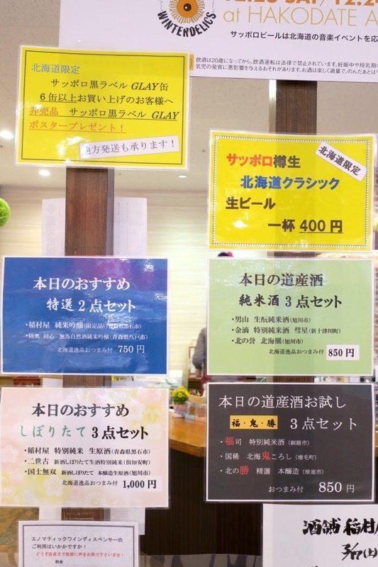 「酒舗 稲村屋」の有料試飲メニュー。