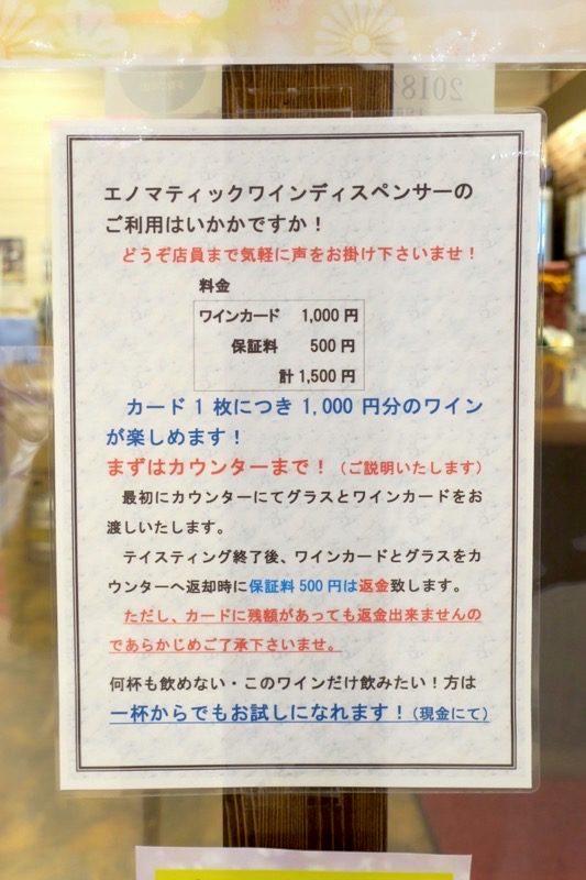 「酒舗 稲村屋」の絵のマティックワインディスペンサーについての説明。