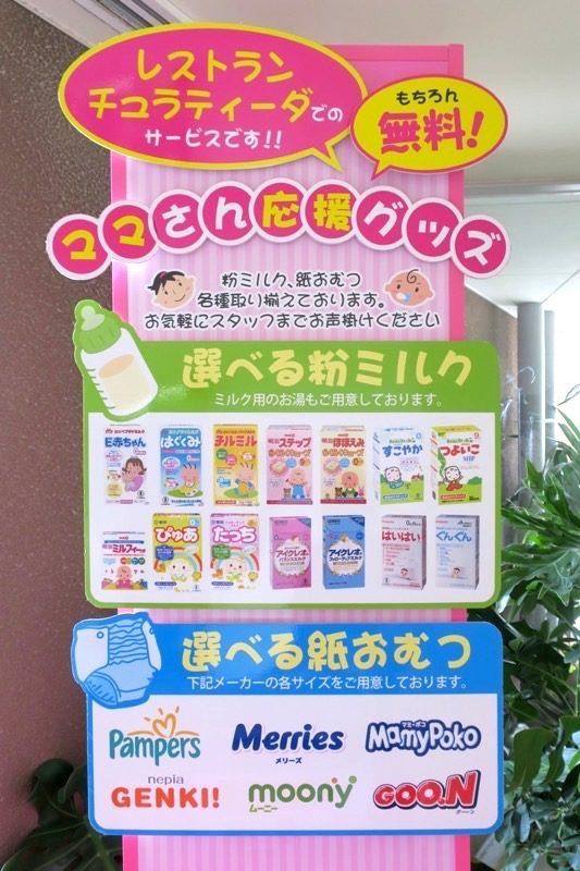 「ザ・ビーチタワー沖縄」はベビー用ミルク・おむつのサービスがある。