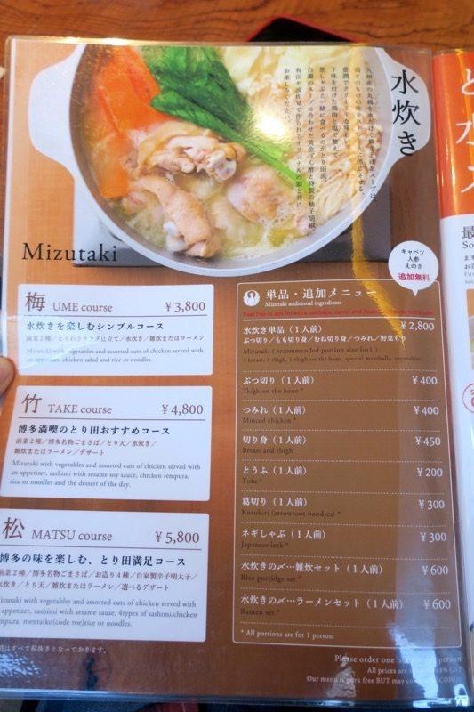 「とり田 博多本店」の水炊きメニュー。コースもアラカルトもある。