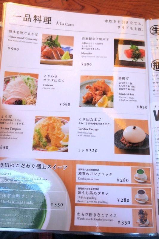 水炊きの他、一品料理も注文できる。