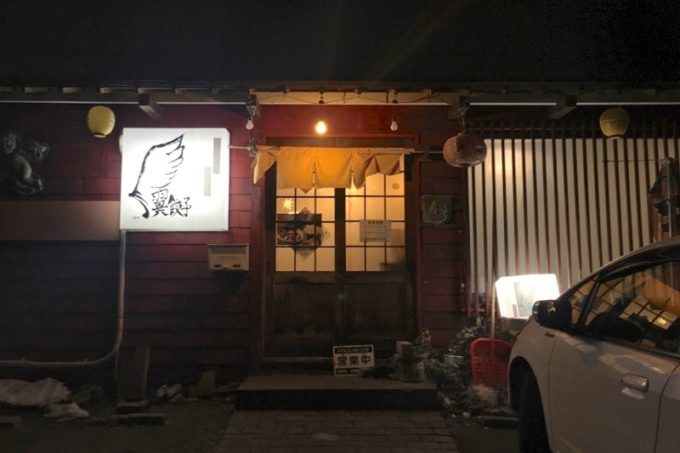 函館・美原「翼餃子」の外観。