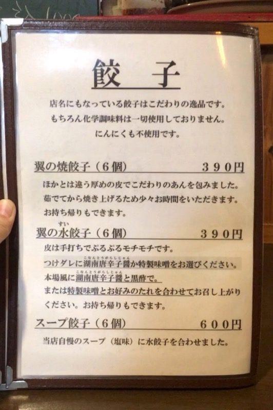 函館・美原「翼餃子」のメニュー(餃子)。