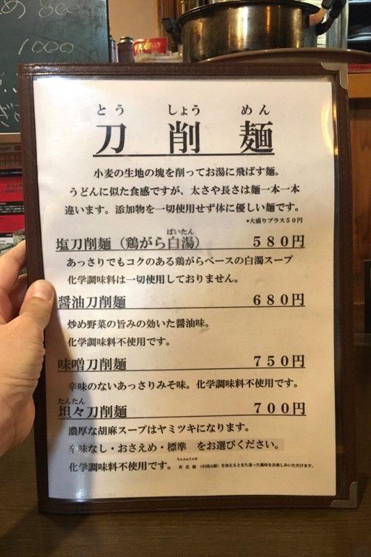 函館・美原「翼餃子」のメニュー(刀削麺)。