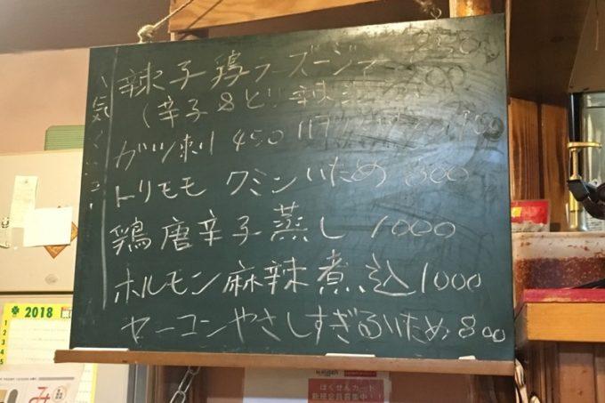 翼餃子の店内には、この日のオススメメニューも掲示されていた。