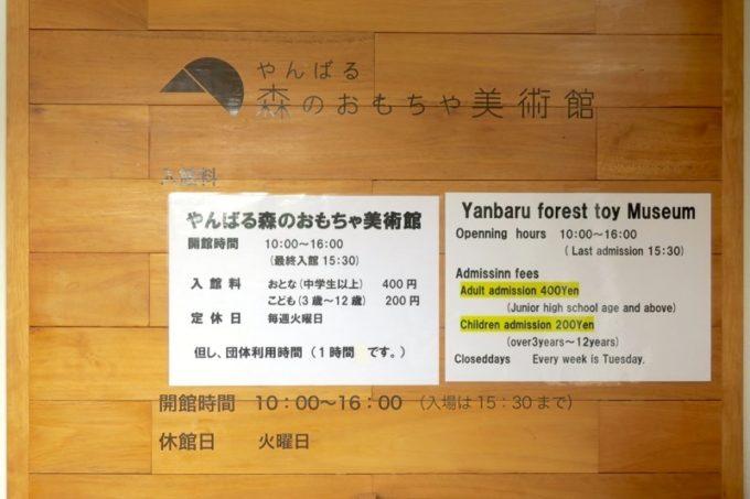 「やんばる森のおもちゃ美術館」の入り口にあった営業情報や料金表。