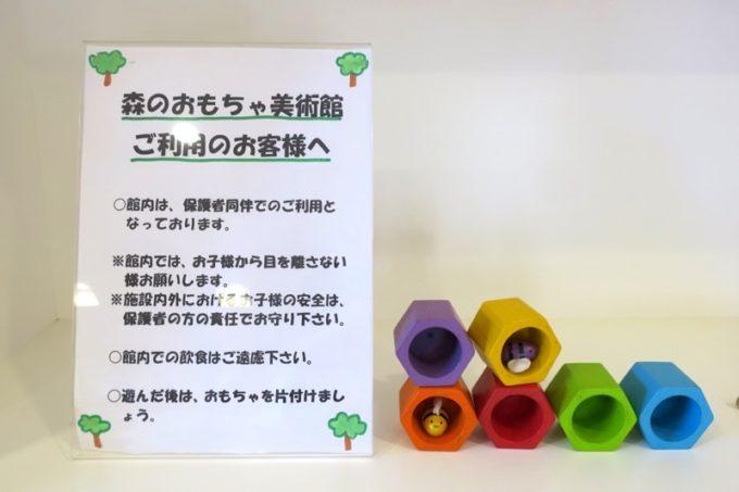 「やんばる森のおもちゃ美術館」のプレイエリアにあった注意事項。