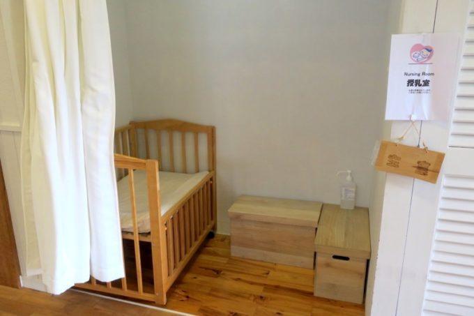 「やんばる森のおもちゃ美術館」には簡易的な授乳室が用意されていた。