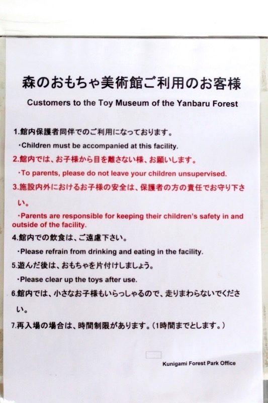 「やんばる森のおもちゃ美術館」に関する注意。