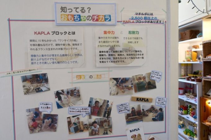 「カーサマチルダ(Casa Machilda)」に掲示されていた木のおもちゃについてのお話。