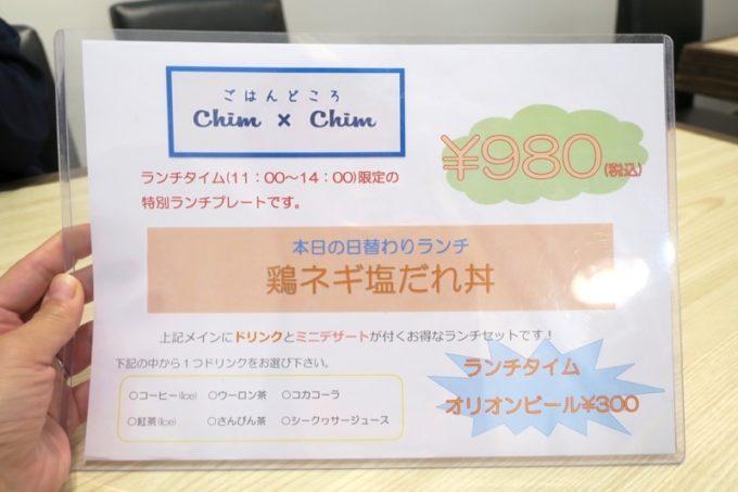 那覇・久茂地のごはんどころ「Chim×Chim(チムチム)」のメニュー表(その1)