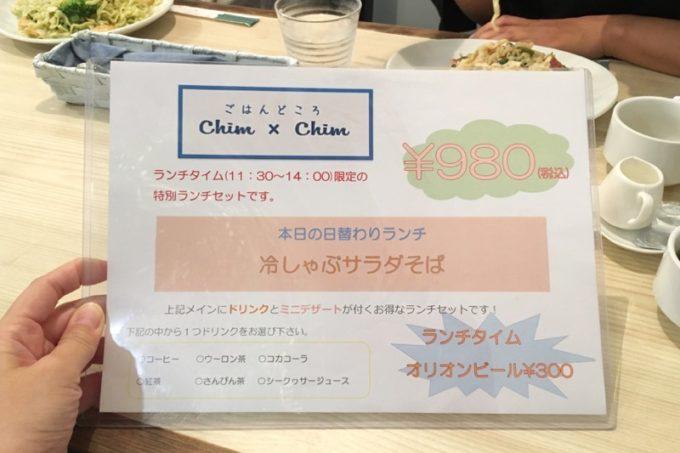 那覇・久茂地のごはんどころ「Chim×Chim(チムチム)」のメニュー表(その3)