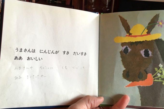 絵本を開くと、うちなーぐちのふりがなが書かれていた。