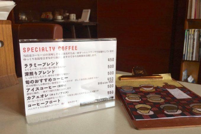 「コーヒーシャープ ララミー」のコーヒーメニュー。