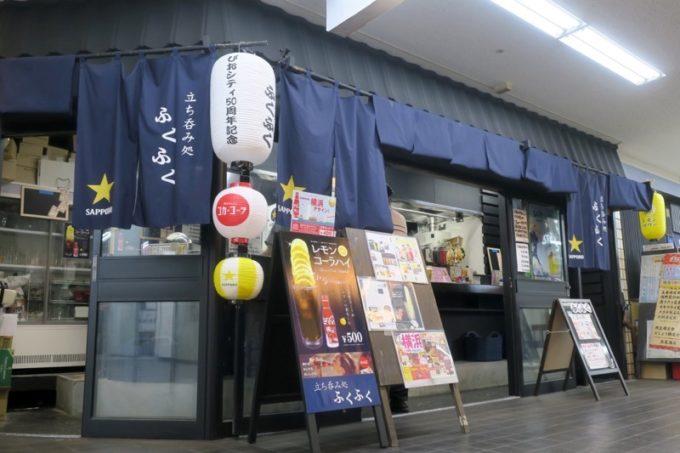 横浜・野毛の人気店「立ち呑み処 ふくふく」は、ぴおシティ地下にある。