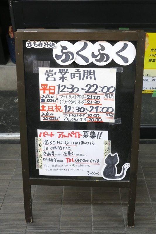 横浜・野毛「立ち呑み処 ふくふく」の営業時間など。