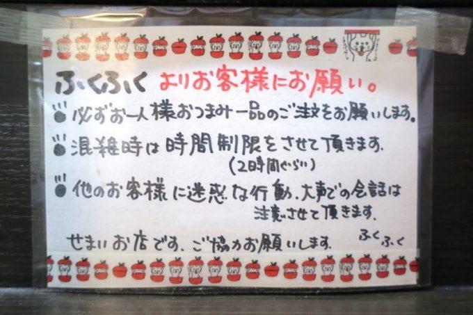 横浜・野毛「立ち呑み処 ふくふく」からのフード注文に関するお願い。