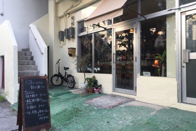 那覇・久米「月琴の小さな餃子屋さん」の外観。