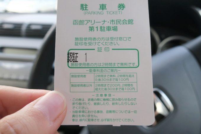 キッズルーム利用者は、函館アリーナの駐車場が2時間まで無料となる。