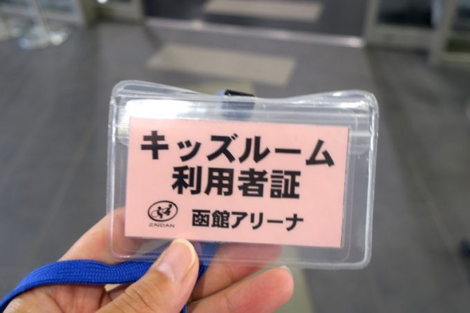 函館アリーナには、無料で利用できる「キッズルーム」がある。
