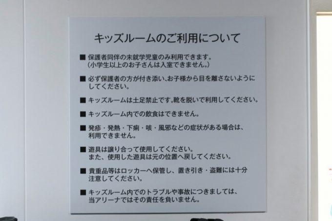 函館アリーナ「キッズルーム」利用についての注意文。