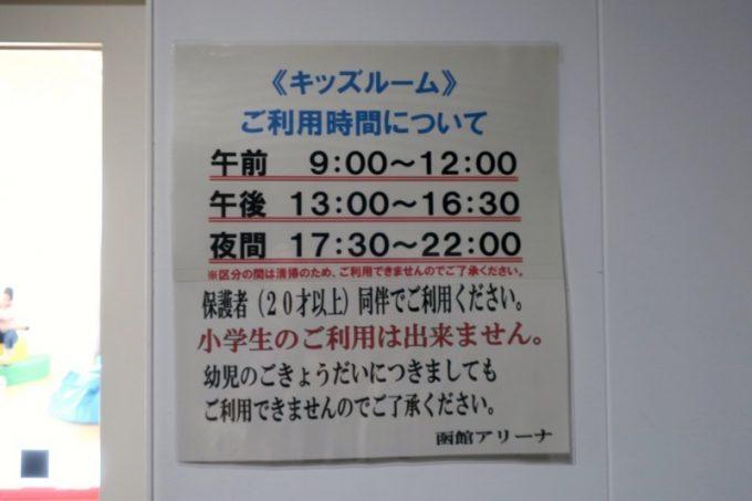 函館アリーナ「キッズルーム」の利用時間。