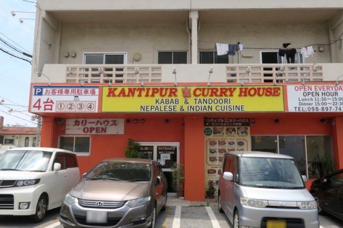宜野湾にあるネパールカレーのお店「KANTIPUR CURRY HOUSE(カンティプルカレーハウス)」の外観。