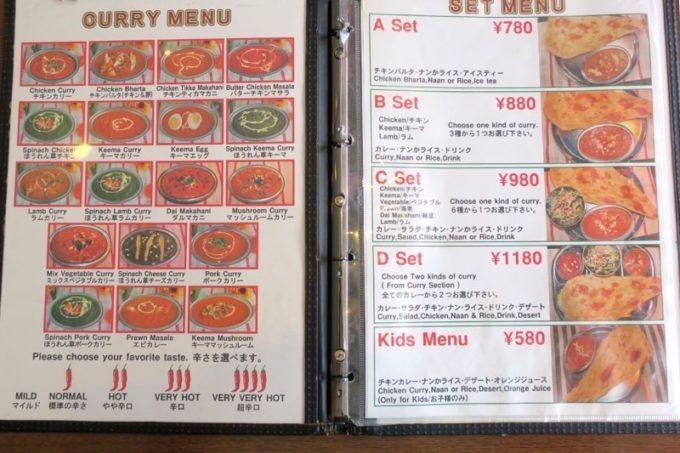 宜野湾「KANTIPUR CURRY HOUSE(カンティプルカレーハウス)」のメニュー表(その1)