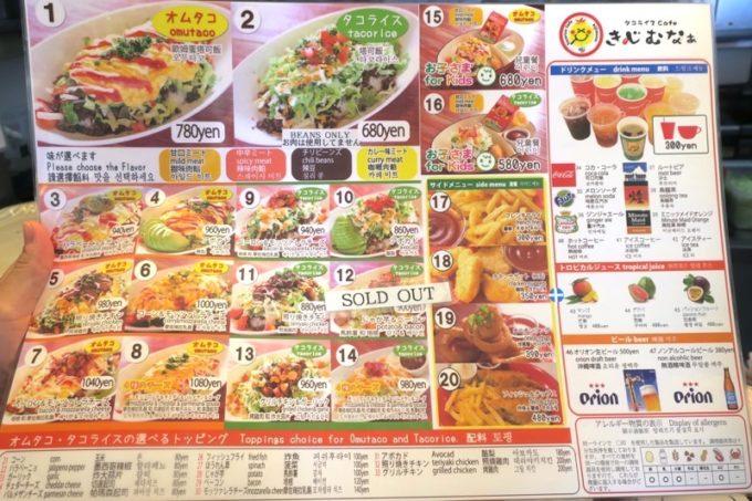 瀬長島・ウミカジテラスにある「タコライスカフェきじむなぁ」のメニュー表。