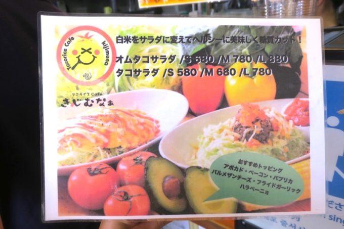 瀬長島・ウミカジテラスにある「タコライスカフェきじむなぁ」では白米をサラダにチェンジすることができる。